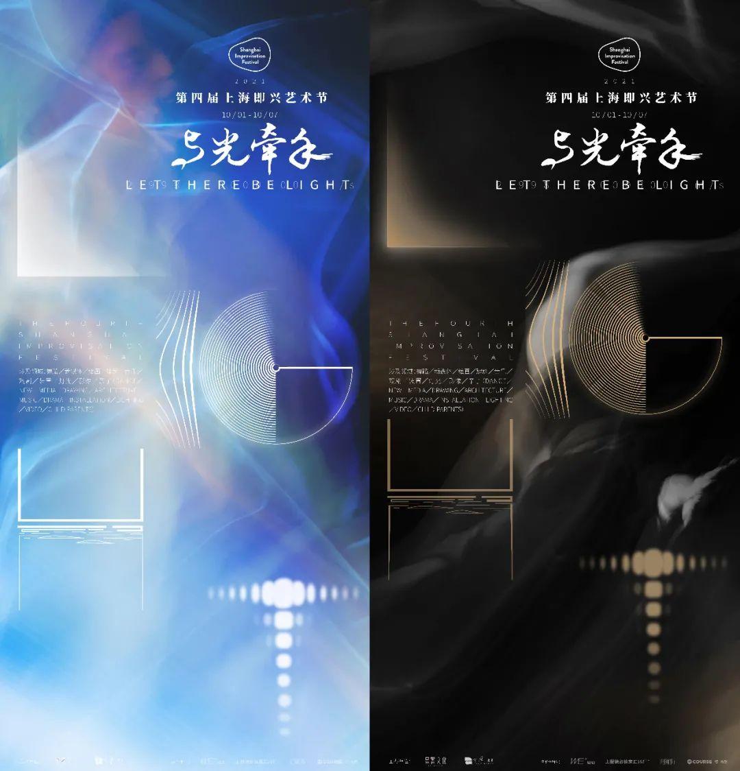 2021年第四届上海即兴艺术节全阵容披露