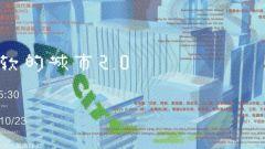 """展览预告 """"柔软的城市2.0""""9月23日即将开幕"""