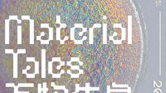 """材料的过去与未来:CAFAM新展""""万物生息""""开展"""