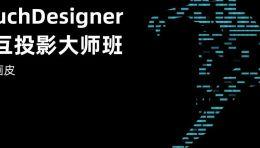 TouchDesigner交互投影大师班 科技画皮