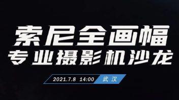 2021索尼全画幅沙龙巡展首站——武汉站开始招募啦!