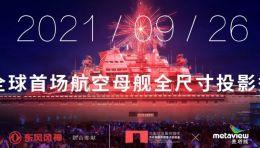 【632】建筑景观|倒计时一天!全球首场航空母舰全尺寸投影秀启航在即