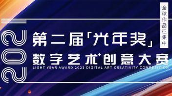正式官宣 第二届「光年奖」数字艺术创意大赛全球作品征集正式启动