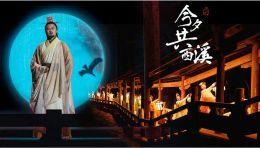 大丰江南美学浸润实景大戏——《今夕共西溪》5·1震撼首演