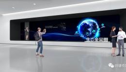 捷·报 科技创新教育——创捷打造青岛伟东国际云教育产业园展厅2.0