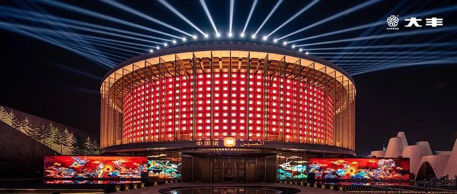 大丰助力「华夏之光」惊艳2020迪拜世博会!