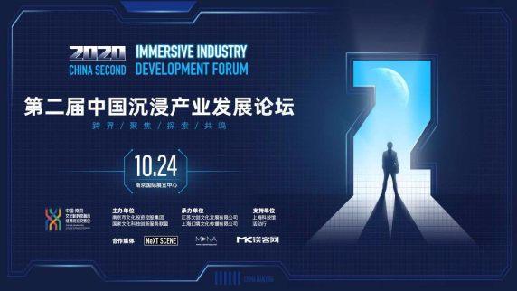 万物皆可沉浸时代下,中国沉浸产业如何破局创新?