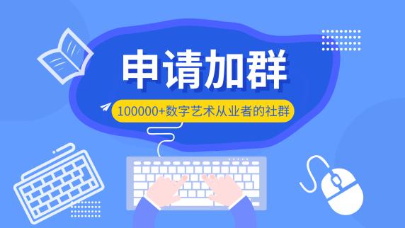 10万+数字艺术从业者微信群,免费申请加入!