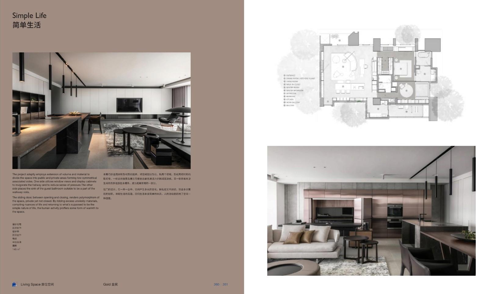 080417415624_0第二十七届亚太区室内设计大奖获奖作品集_8.jpg