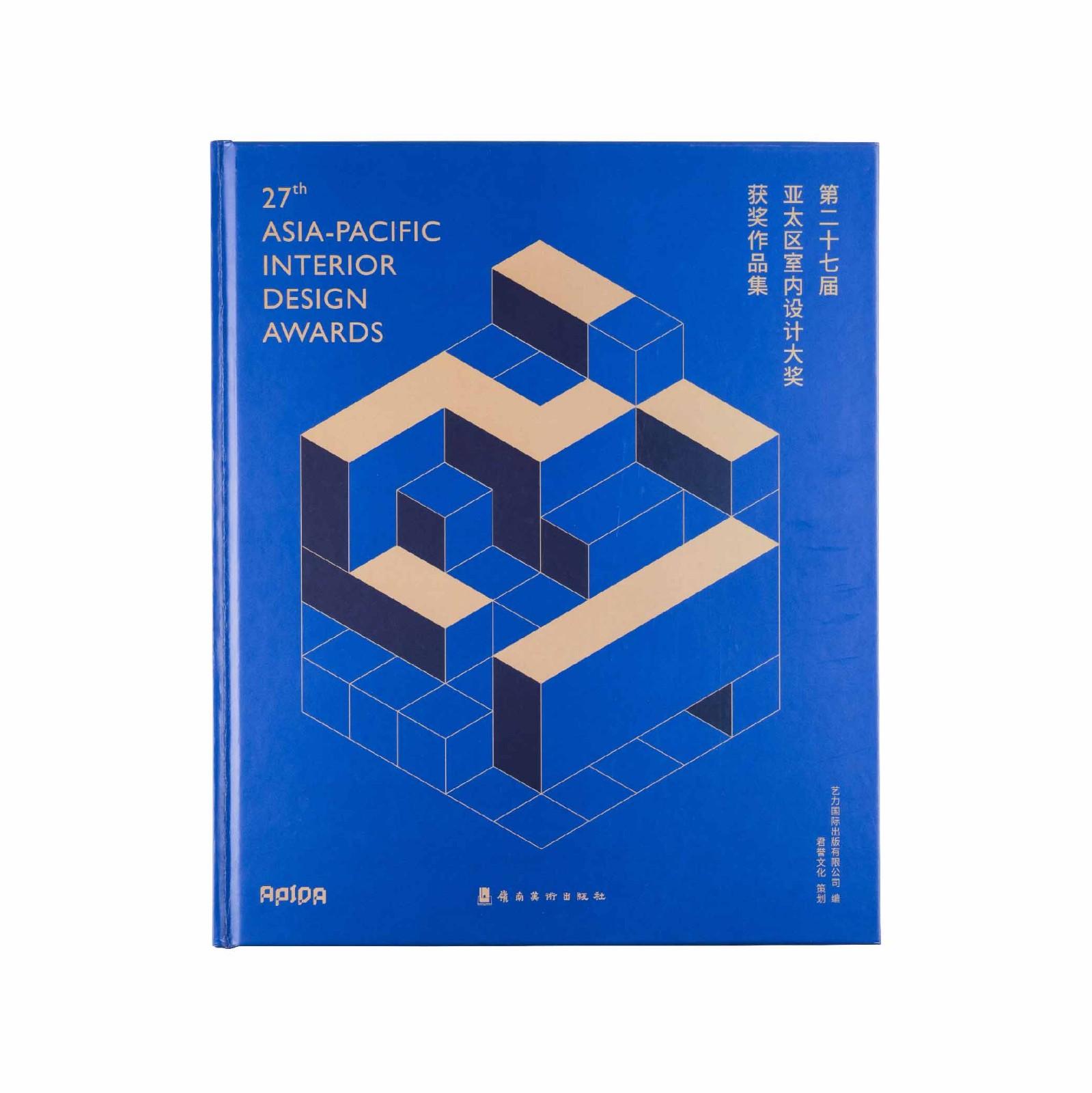 第二十七届亚太区室内设计大奖获奖作品集(中文版)