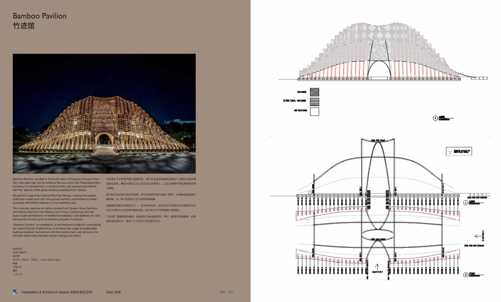 080417415624_0第二十七届亚太区室内设计大奖获奖作品集_2.jpg