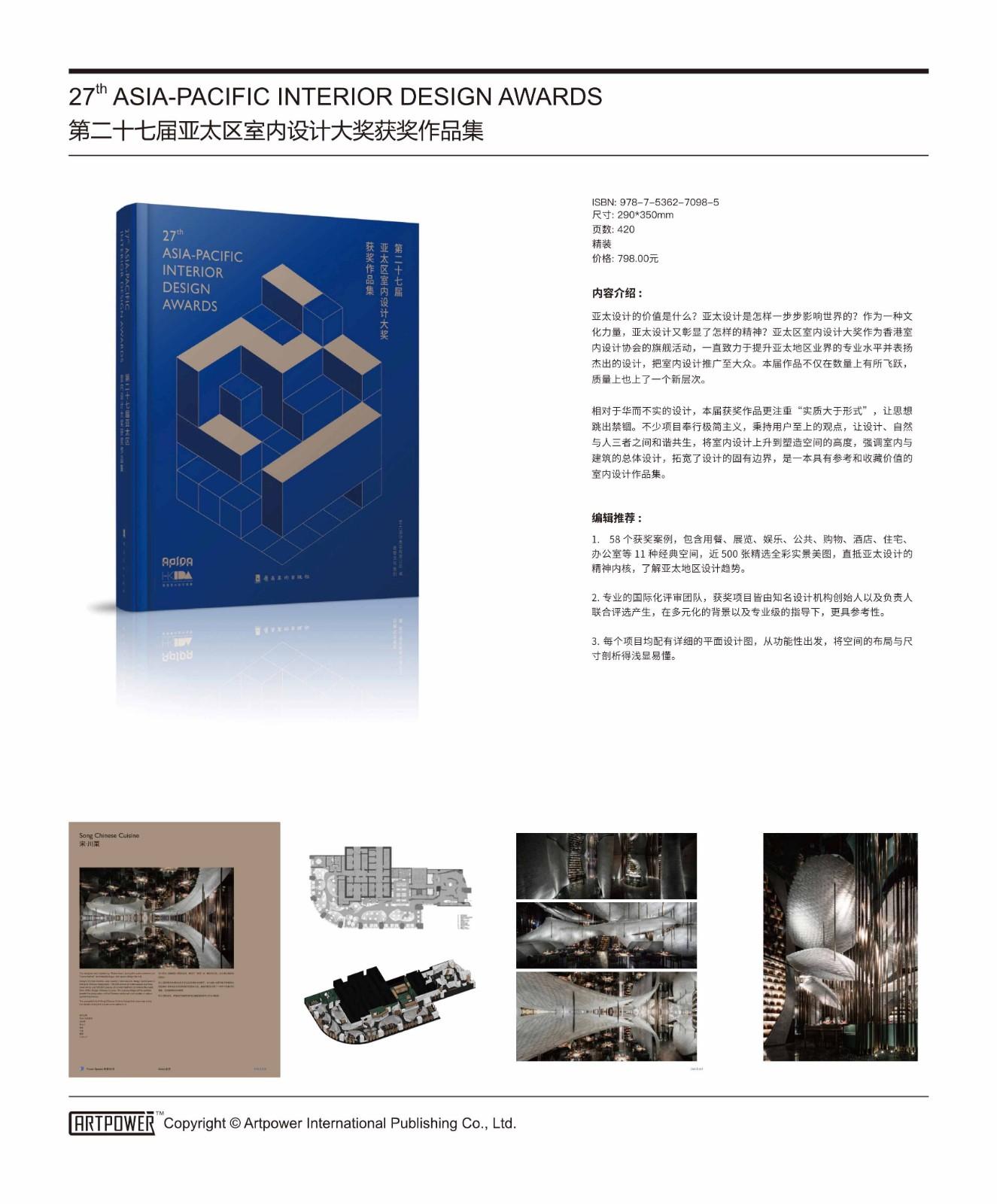 080417415624_0第二十七届亚太区室内设计大奖获奖作品集_1.jpg
